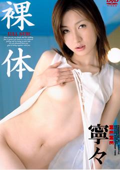 【寧々動画】裸身体-寧々-アイドル