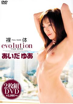 裸体 evolution あいだゆあ