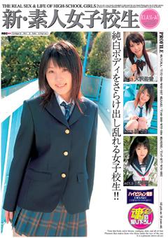 【女子高生 classA】新・素人JK-[CLASS-A]-ver2.0-女子校生