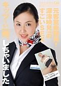 元客室乗務員!深津映見[30歳]のすごいSEX