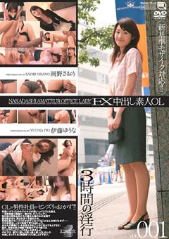 EX中出し素人OL VOL.001