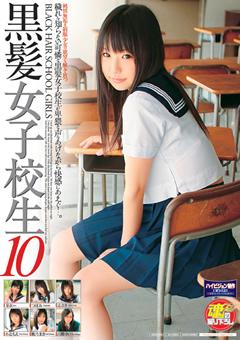 【黒髪JK つぼみ】黒髪JK10-女子校生のダウンロードページへ