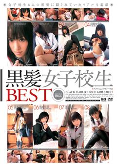 【恵ちとせ動画】黒髪JKBEST-女子校生