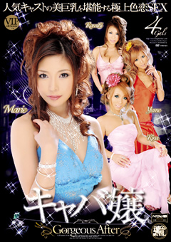 【愛菜りな動画】キャバ嬢-Gorgeous-After-女優
