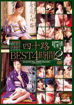 【由加里動画】四十路BEST4時間2-熟女