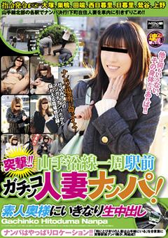 突撃!! 山手沿線一周駅前 ガチンコ人妻ナンパ!