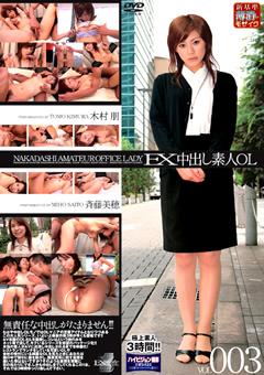 EX中出し素人OL VOL.003