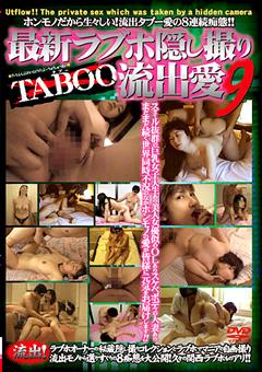 最新ラブホ隠し撮りTABOO(タブー) 流出愛9