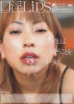 【望月英子動画】口淫Lips-フェチ