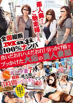 【恵美香動画】素人奥様ご馳走様でした。-大阪の美女妻編-熟女のダウンロードページへ