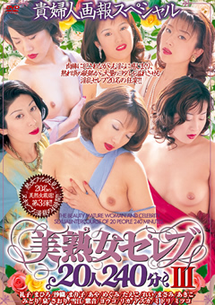 貴婦人画報スペシャル 美熟女セレブ20人240分3