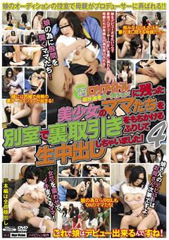 【小野麻里亜動画】ロリ美女のお母さんたちを別室で生中出ししちゃいました!4-熟女