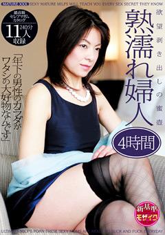 【桜井咲子動画】熟濡れ婦人-欲望剥き出しの蜜壷-4時間-熟女