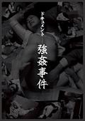 監禁・拉致・暴行・輪姦・押し込み・連続強姦・強姦殺人・人身売買etc…日本各地でレイパーたちが、己の獣欲を満たすべく犯した数々の強姦事件!全9篇の生々しい現場が息つく暇もなく続くドキュ・・・@AdultStage