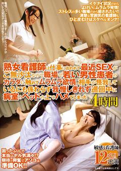 「熟女看護師は仕事におわれて最近SEXがご無沙汰なので職場で若い男性患者のカラダに触れてムラムラ欲情。相手が怪我しているにも係わらず我慢しきれず巡回中に病室のベッドの上でハメてしまった 4時間」のパッケージ画像