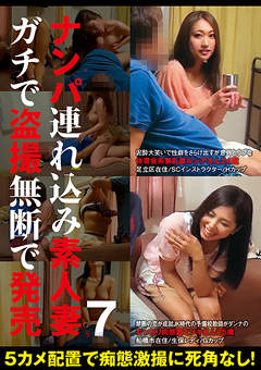 【24歳女 ナンパ動画】ナンパ連れ込み素人妻-ガチで盗撮無断で発売7-熟女