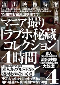流出映像特選 マニア撮り『ラブホ秘蔵コレクション』4時間4