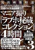 マニア撮り『ラブホ秘蔵コレクション』4時間3