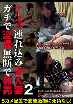ナンパで連れ込んだ人妻とのセックスを盗撮し無断で発売したエロ動画