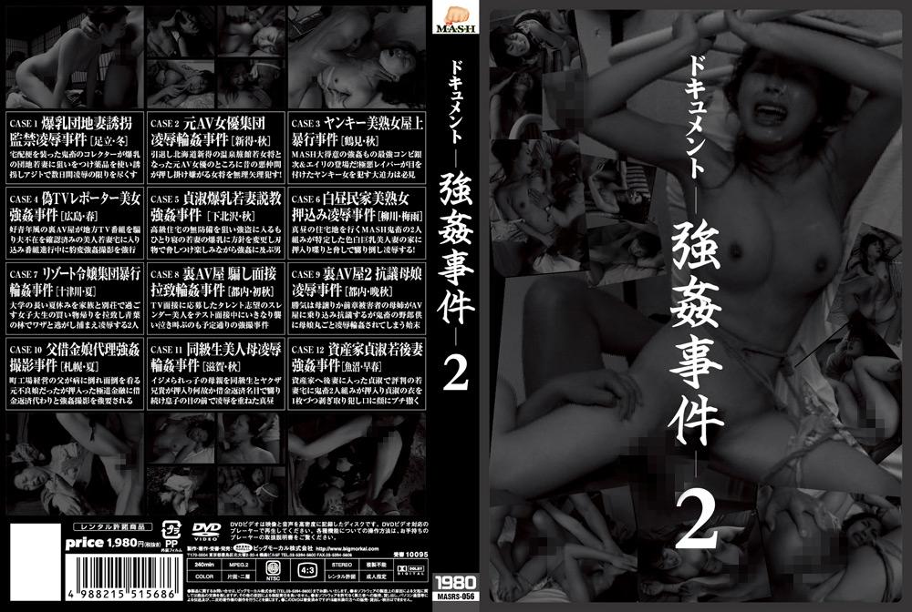 ドキュメント -強姦事件-2