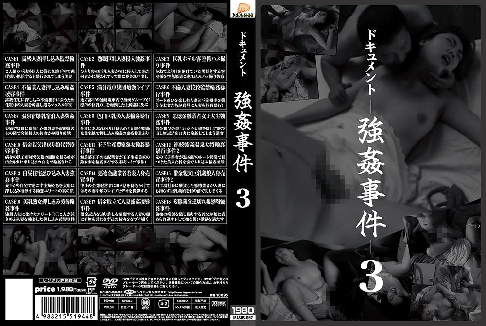 ドキュメント −強姦事件−3