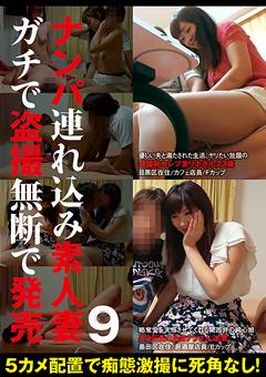 【リホ動画】ナンパ連れ込み素人妻-ガチで盗撮無断で発売9-熟女