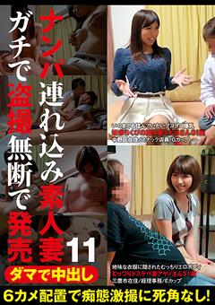 【ミナコ動画】ナンパ連れ込み素人妻-ガチで盗撮無断で発売11-熟女