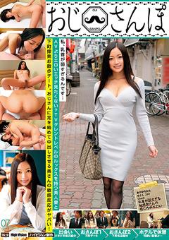 【白石悠動画】準新作おじさんぽ07-悠さん(23)-熟女