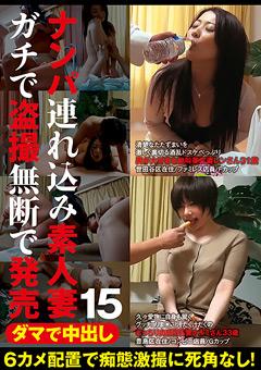 【レン動画】新作ナンパ連れ込み素人妻-ガチで盗撮無断で発売15-熟女