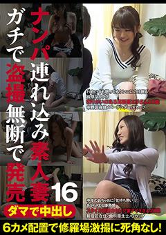 【エリ動画】新作ナンパ連れ込み素人妻-ガチで盗撮無断で発売16-熟女