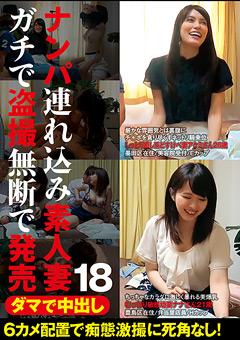 【アケミ動画】新作ナンパ連れ込み素人妻-ガチで盗撮無断で発売18-熟女