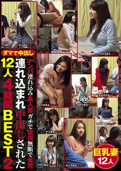 【ヒトミ動画】新作ナンパ連れ込み素人妻-ガチで盗撮無断で発売-BEST2-熟女