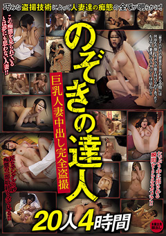 【DUGA限定・特典映像付】のぞきの達人 巨乳人妻中出し完全盗撮20人4時間