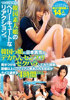 ついに見せた!韓国素人娘のベリーキュートなリアクション。韓国っ娘に日本男児のデカちんセンズリ見せつけるセクハラしてみた結果、想像以上にプレミアム感あふれる反応がナイス過ぎる4時間14人