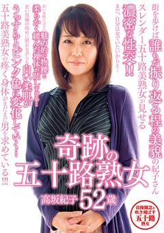 奇跡の五十路熟女 高坂紀子 52歳