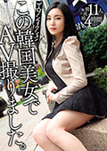 ザ☆ノンフィクション この韓国美女でAV撮りました。