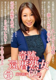 奇跡の還暦熟女 庵叶和子 62歳