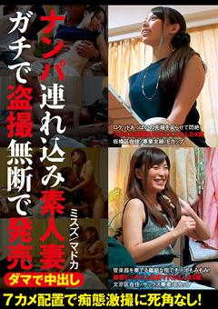 【ミスズ動画】ナンパ連れ込み素人妻-ガチで盗撮無断で発売-ミスズ-熟女