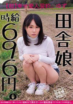 【ゆず動画】田舎娘、時給696円。【超】幸せ愛人契約-ゆず-素人