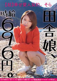 【そら動画】田舎娘、時給696円。【超】幸せ愛人契約-そら-素人