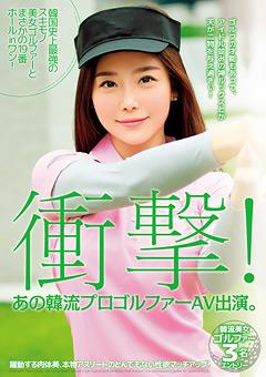 【エロ動画】衝撃! あの韓流プロゴルファーAV出演。チェ・リンちゃんとのセックス