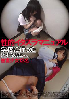 【エロ動画】制服を着た女の子が放尿させられたり中出しセックスされちゃってる!