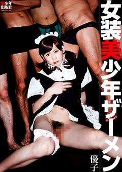「女装美少年ザーメン 優子」のサンプル画像