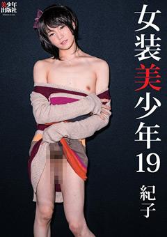 【紀子動画】女装美少年19-紀子-ニューハーフ