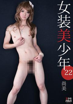 「女装美少年22 尚美」のサンプル画像