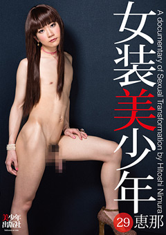 【女装美少年恵那動画】女装美少年29-恵那-ニューハーフ