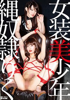 「女装美少年縄奴隷 りく」のパッケージ画像