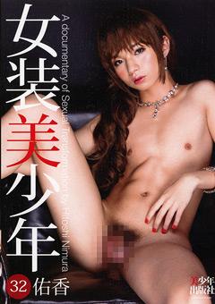 「女装美少年 32 佑香」のパッケージ画像