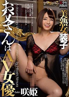 「美熟女装子 咲姫 お父さんはAV女優」のサンプル画像