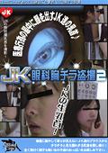 JK眼科胸チラ盗撮2